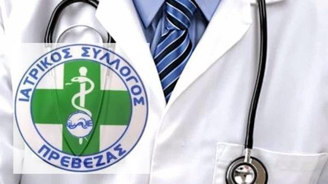 Πρέβεζα: O Ιατρικός Σύλλογος Πρέβεζας στηρίζει τις πανελλαδικές κινητοποιήσεις του ιδιωτικού διαγνωστικού τομέα