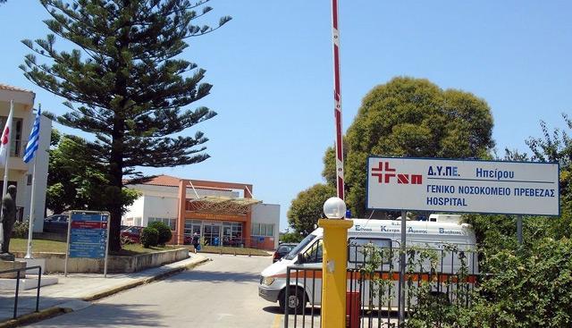 Πρέβεζα: Η θέση του Ιατρικού Συλλόγου Πρέβεζας για νέο νοσοκομείο